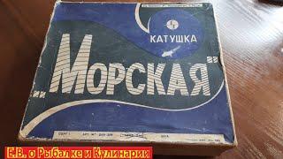 Самая БОЛЬШАЯ и РЕДКАЯ катушка для рыбалки СССР МОРСКАЯ завод Военохот 1 Что внутри смотрите