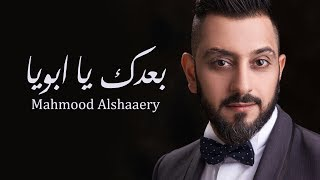 محمود الشاعري - بعدك يا ابويا   Mahmood Alshaaery - Ba3dk Ya Aboea   2017