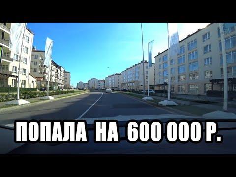 🔴 ПОПАЛА НА 600 000 р. - РЕМОНТ КВАРТИР В СОЧИ