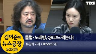 채널A '부적절한 취재 행위' 아닌 '협박' 사과해야(류밀희)│김어준의 뉴스공장