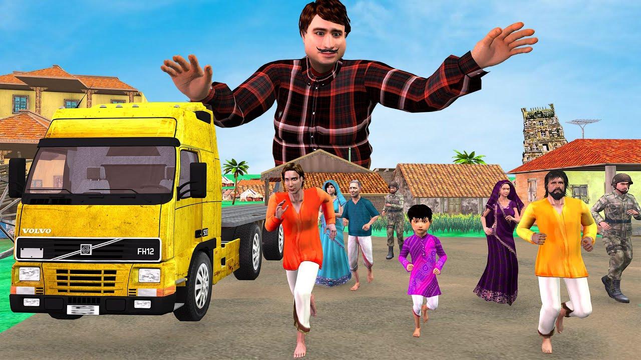 Download बड़ा आदमी ट्रक Giant Man Truck  Funny Comedy Kahani हिंदी कहानिय Hindi Kahaniya Hindi Comedy Stories