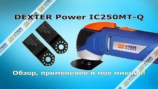 Dexter Power IC250MT-Q Обзор, применения и мое мнение