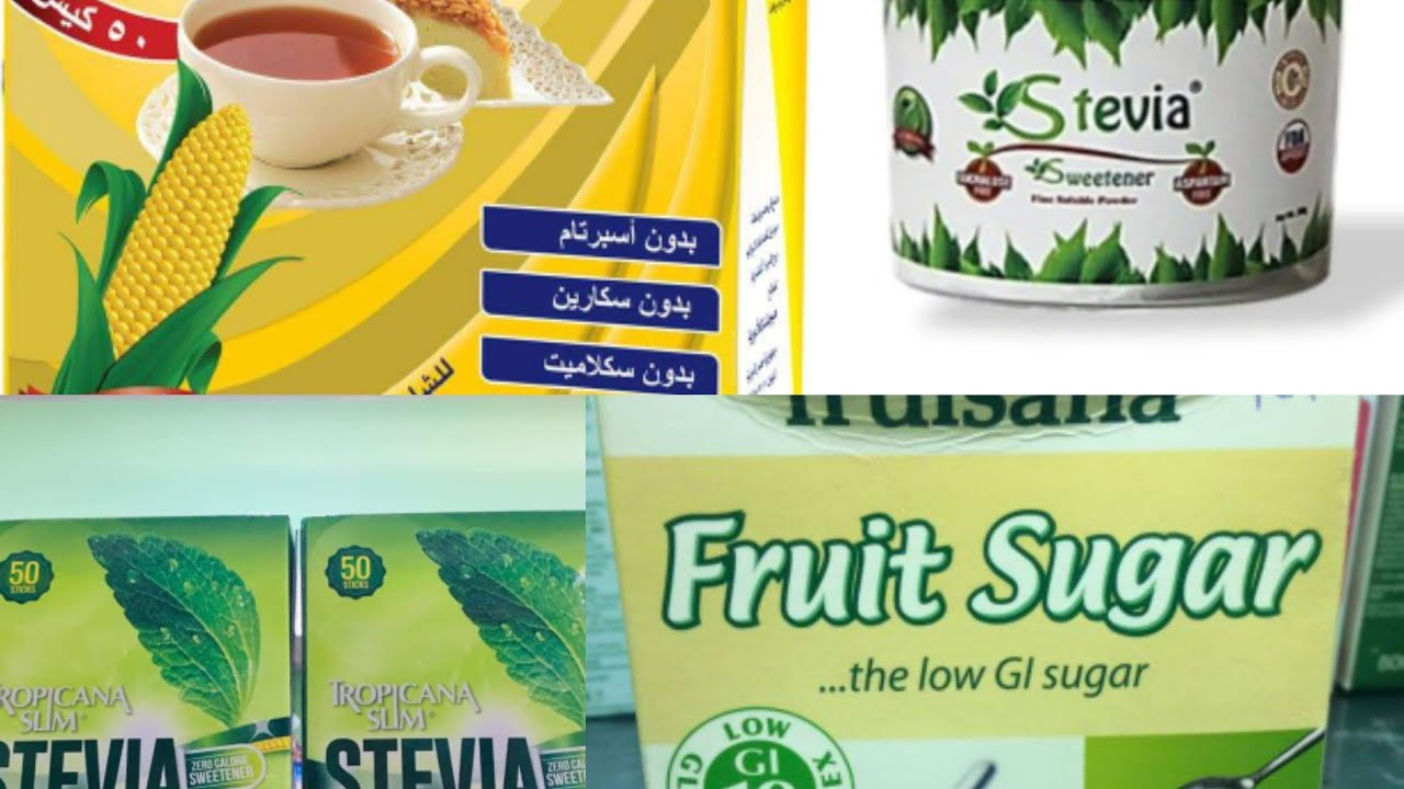 افضل انواع سكر الدايت للرچيم من سالي فؤاد Youtube