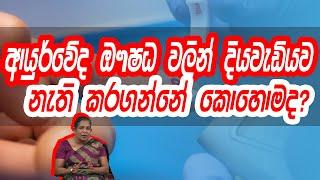 ආයුර්වේද ඖෂධ වලින් දියවැඩියව නැති කරගන්නේ කොහොමද?   | Piyum Vila | 21 - 08 -2020 | Siyatha TV Thumbnail