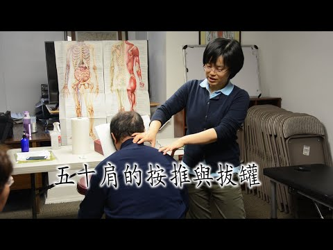 五十肩的按推與拔罐 Frozen Shoulder Massage and Cupping