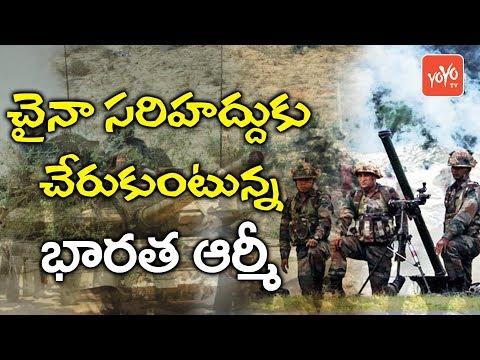 చైనా సరిహద్దుకు చేరుకుంటున్న భారత ఆర్మీ   Indian Army to Reach Doklam Border   YOYO TV Channel