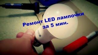 Ремонт Led лампочки за 5 хв