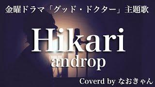 andropさんのHikariをカバーさせていただきました。 聞いていただけたら...
