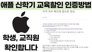 애플 교육할인스토어 신학기프로모션 학생인증, 교직원인증
