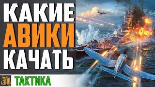 КАКИЕ АВИАНОСЦЫ ЛУЧШЕ КАЧАТЬ⚓ World of Warships