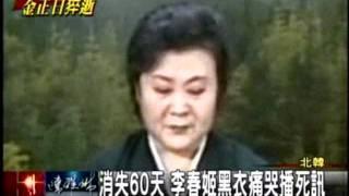 20111219 金正日驚傳死訊!北韓官媒公佈消息 三立新聞