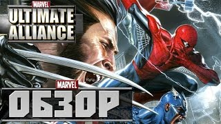 Marvel Ultimate Alliance Обзор