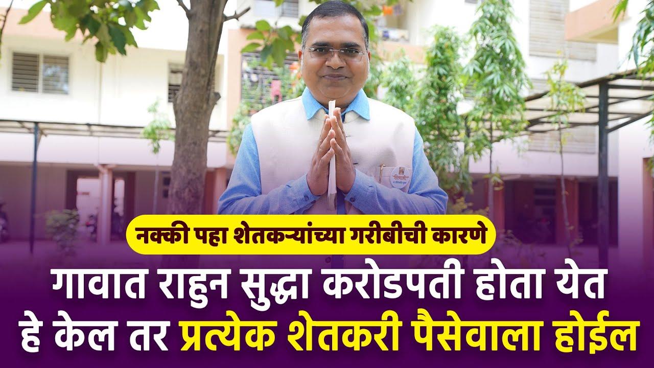 हे केल तर प्रत्येक शेतकरी पैसेवाला होईल | Namdevrao Jadhav