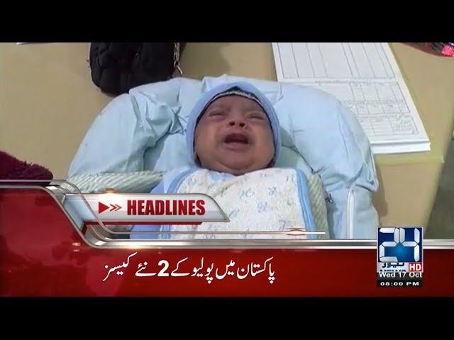 News Headlines   8:00 PM   17 Oct 2018   24 News HD