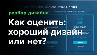 Веб-дизайн разбор, лендинги и веб упаковка