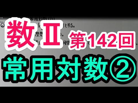 【高校数学】 数Ⅱ-142 常用対数②