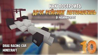 Как сделать машину в Minecraft | Автомобиль в майнкрафт | Как построить?(Как построить Дрэг Рейсинг Автомобиль в майнкрафт (Drag Racing Car minecraft) ====================== Подпишись приятель) ----------------..., 2014-11-11T17:20:35.000Z)