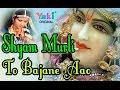 Download Shyam Murli To Bajane Aao (HD) | Shyam Bhajan | Singer - Lakhbir Singh Lakkha MP3 song and Music Video