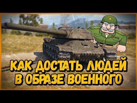 Подполковник Тяпкин наводит порядок в Укрепах - Троллинг в World Of Tanks