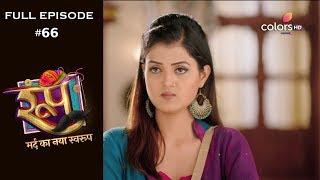 Roop  Mard Ka Naya Swaroop - 27th August 2018 - रूप  मर्द का नया स्वरुप  - Full Episode