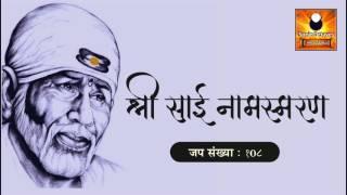 Peaceful Sai Mantra | Om Shri Sai Nathaya Namah 108 times
