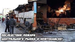 Последствия пожара Центрального рынка в Нефтекамске!