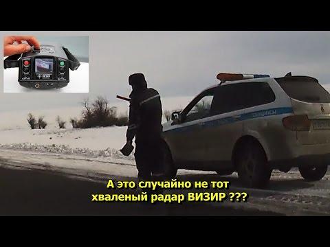 Радар ВИЗИР -