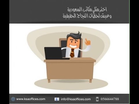 Virtual Office Saudi Arabia -00966566644788  مكتب السعودية الافتراضي بجدة