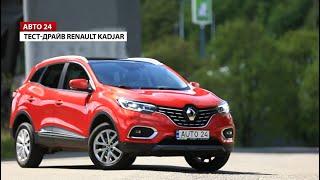 Renault Kadjar | Тест-драйв оновленого Рено Каджар