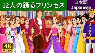 12人の踊るプリンセス | The 12 Dancing Princess in Japanese | 昔話 |...