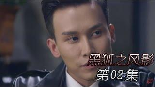 《黑狐之风影》HD 第02集(吴承轩,王梓桐,康杰,张若昀、李卓霖等主演)