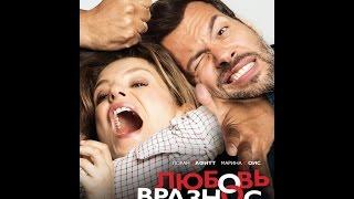 Любовь вразнос (2015) Русский трейлер