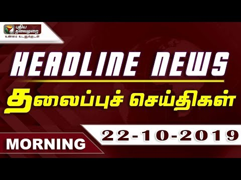 Puthiyathalaimurai Headlines | தலைப்புச் செய்திகள் | Tamil News | Morning Headlines | 22/10/2019