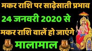 24 जनवरी 2020 से मकर राशि वालों  को शनि देव की साढ़ेसाती कर देगी मालामाल || SATURN TRANSIT 2020 ||