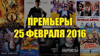 Премьеры кино 25 февраля: Боги Египта, Мистер Холмс, Пятница, Лунная афера, Нина навсегда