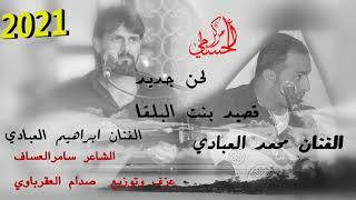 لحن جديد  قصيد بنت البلقاء2021 الفنان محمد العبادي وابراهيم العبادي  كلمات شاعر سامر العساف