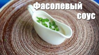 Фасолевый соус. Майонез из фасоли.  Готовим блендером  от MOULINEX