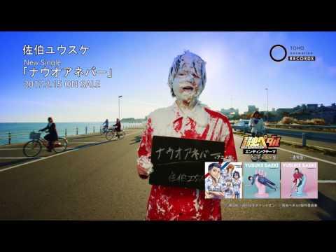 佐伯ユウスケ「ナウオアネバー」MVメイキング映像/TVアニメ『弱虫ペダル NEW GENERATION』EDテーマ