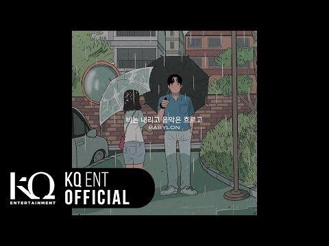 Babylon(베이빌론) - '비는 내리고 음악은 흐르고'(feat. Wall E) (Lyric Video)