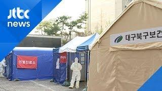 대구·경북 바이러스 확산 방지 총력…문 대통령 대구 방문 / JTBC News