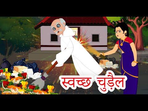 स्वच्छ चुड़ैल - Cleanness Witch Hindi Kahaniya - Hindi Stories - Bed Time Fairy tales in Hindi
