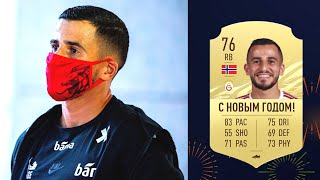 FIFA 21 ФУТБОЛИСТ КОТОРЫЙ ХУЖЕ ВСЕХ ВСТРЕТИЛ НОВЫЙ ГОД 2021
