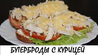 Горячие бутерброды с курицей и помидорами в микроволновке. Кулинария. Рецепты. Понятно о вкусном.