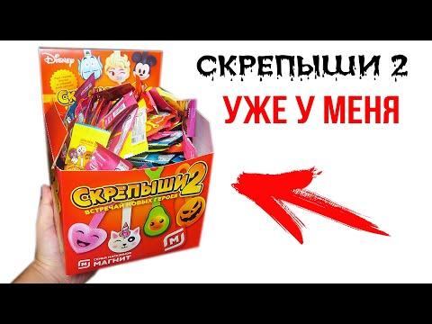 КОРОБКА СКРЕПЫШИ 2 ИЗ ДАРКНЕТА