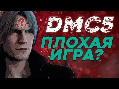 Проблемы Devil May Cry 5 - что скрывают журналисты | Обзор