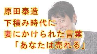 関連動画 原田泰造の圧倒的ゲ〇レベルww しゃべくり https://www.yout...