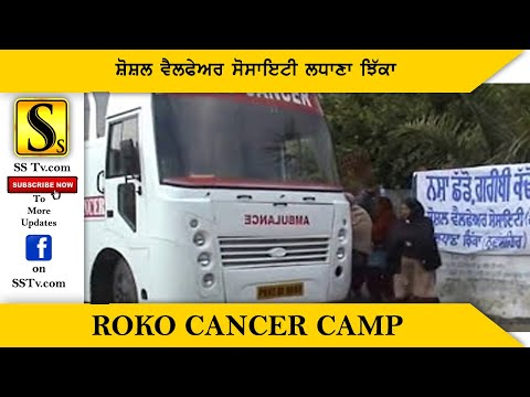 Ladhana Jhikka Roko Cancer l Nawanshahr
