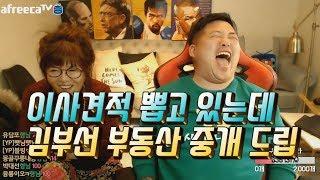 [BJ여포]김부선 부동산 중개드립~이사견적 뽑고 있는거 안 보이나??