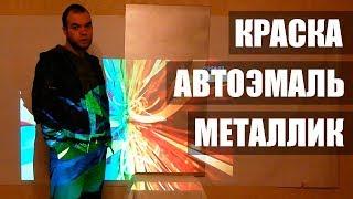 Краска для экрана проектора. Автоэмаль серебряный металлик.(, 2018-02-11T07:00:02.000Z)