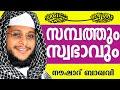 സമ്പത്തും സ്വഭാവവും....  Muslim Prabhashanam   Noushad Baqavi Speeches 2015 video